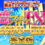 FX-Jinの恋スキャFXビクトリーDX完全版ってどうよ?