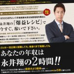 永井翔の常勝FX無料講座は微妙?