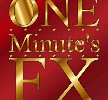 TAMURA式・FX1分足トレード法 One Minute's FXってどうなの?