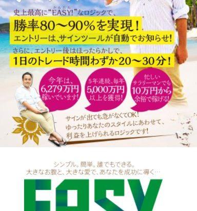 石井和夫のEasy Trade FX(イートレFX)の評判はどうなの?