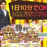 北田夏己の勝率の黄金シグナルってホントに大丈夫なの?