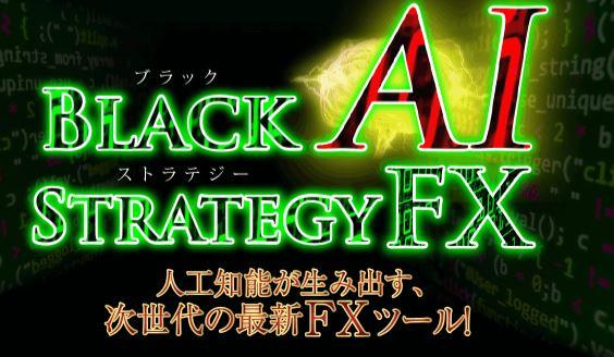 ブラックAIストラテジーFXってどうなん??