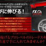 FX-KatsuのFXトレードギアって微妙?評判は?