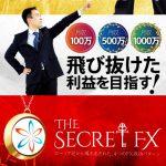THE SECRET FX(ザ・シークレットFX)は使える教材なの?