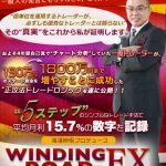 滝澤伸悟プロデュース WINDING ROAD FX(ワインディングロードFX)ってどうよ?