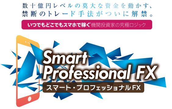 藤田昌宏のスマート・プロフェッショナルFXってどうよ?