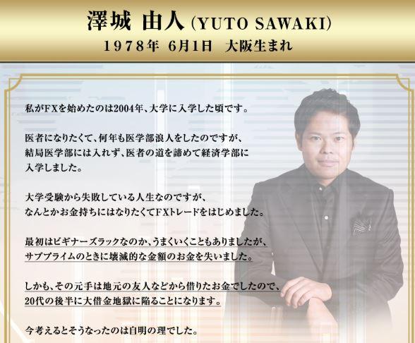 澤城 由人(さわき ゆうと) yuto sawaki