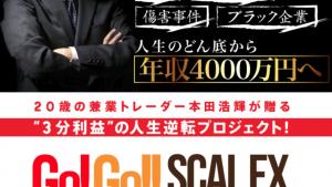本田浩輝のGo! Go!! スキャルFXって微妙ですか?口コミ