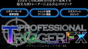 【プロトリFX】コウスケのプロフェッショナル・トリガーFXの評判はどう?