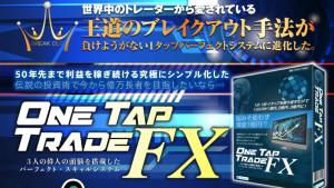 工藤総一郎のOne Tap Trade FXってホントに1タップ?評判は?